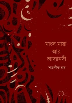 Mangsho Maya Ar Adyanadi