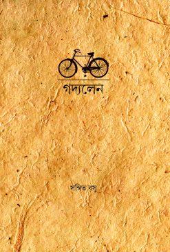 Godyo Lane | Sambit Basu
