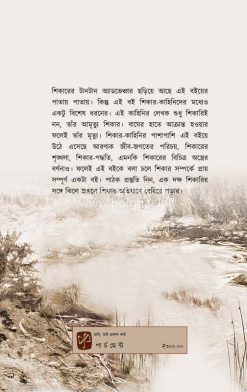 Jhile Jangale Shikar