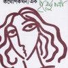 Kathopakathan | Purnendu Patri | Vol 1