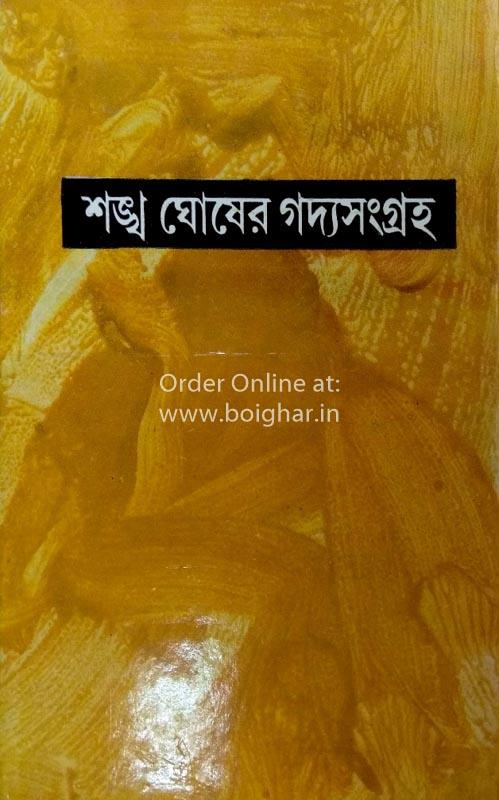 Shankha Ghosher Gadya Sangraha | Vol 4