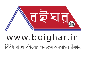 Boighar Dot In