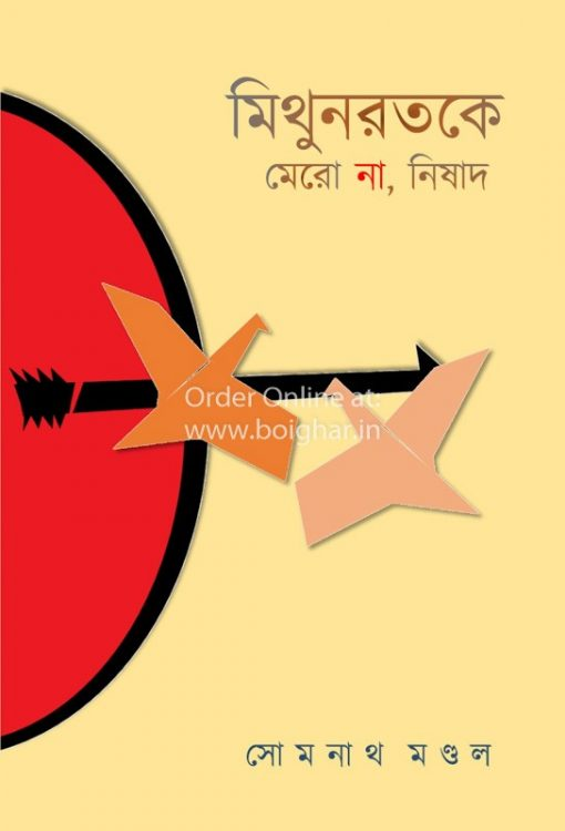 Mithunrotoke Merona Nishad
