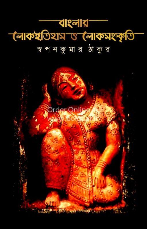 Banglar Lokoitihas O Lok Sanskriti