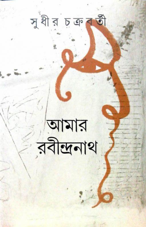 Amar Rabindranath