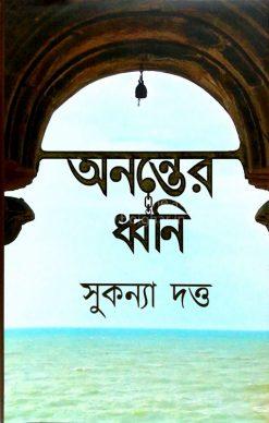 Ananter Dhyoni