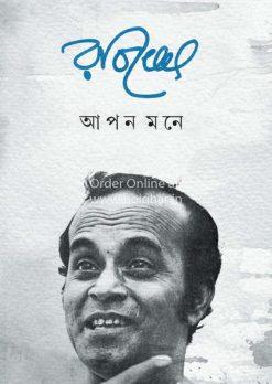 Apon Mone - Robi Ghosh