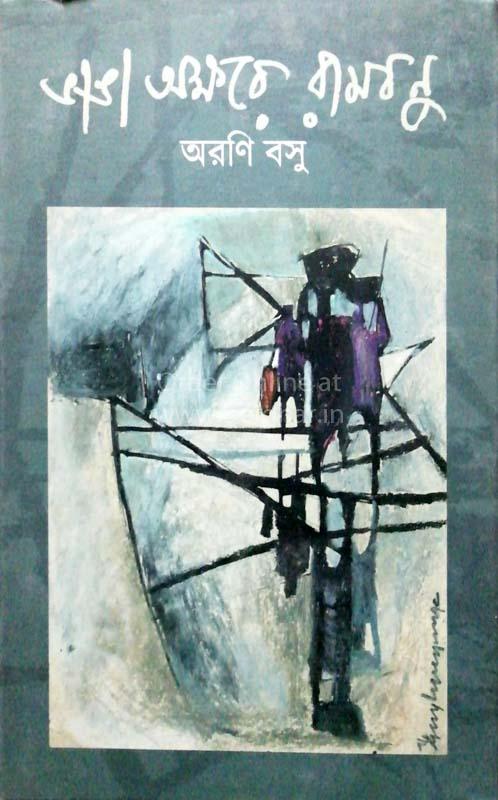 Bhanga Okkhore Ramdhanu