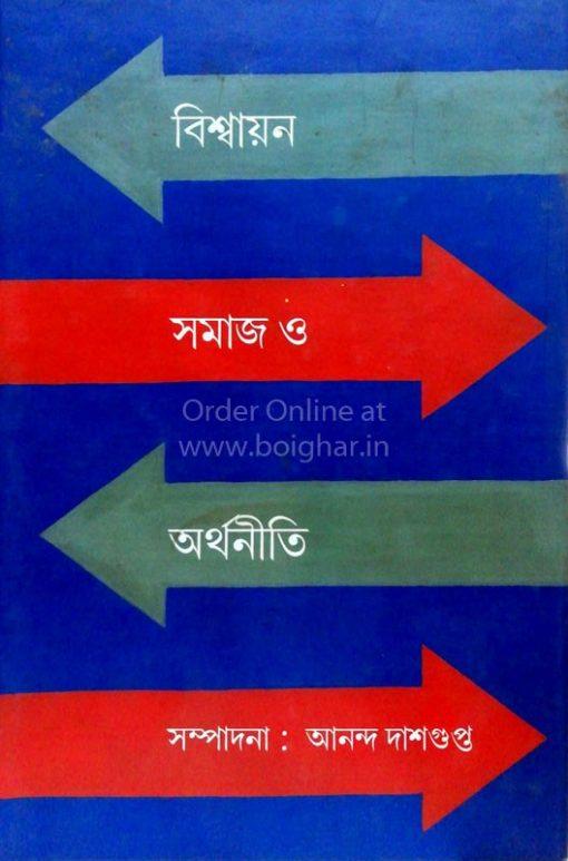 Bishyayan Samaj O Arthaniti