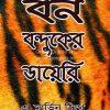 Bon Bonduker Diary