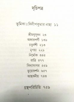 Bonofuler Rachana Samagra Vol 2