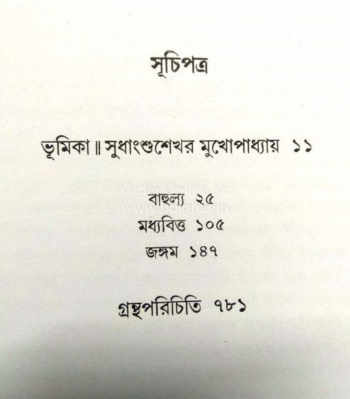 Bonofuler Rachana Samagra Vol 3