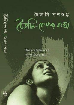 Chaitali Keyar Katha