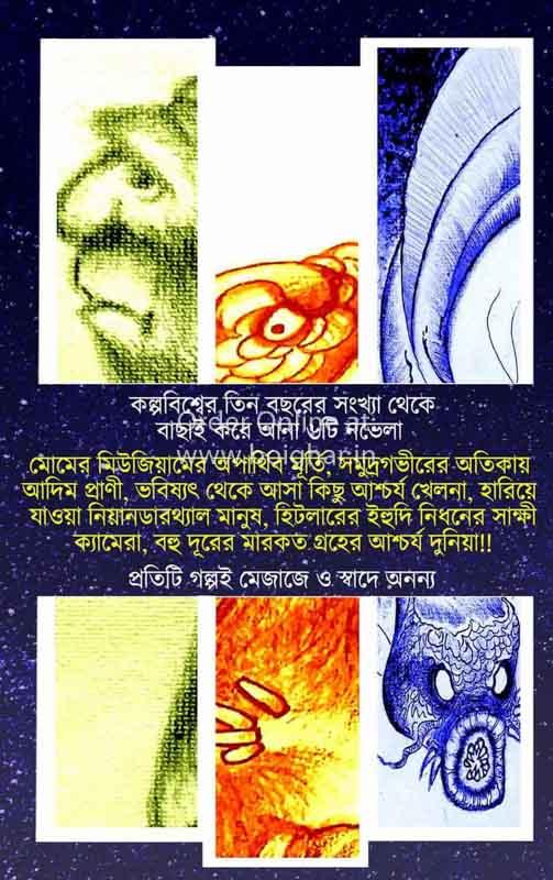 Kalpabiswa - Uponyas Parba 1