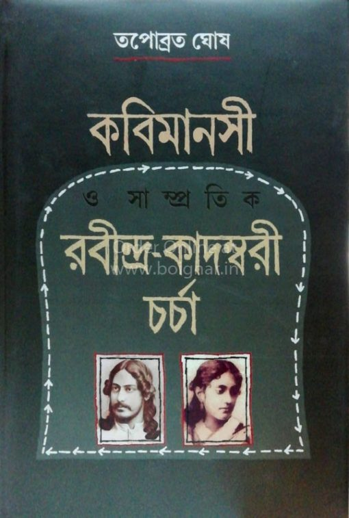 Kabimanasi O Sampratik Rabindra - Kadambari Charcha