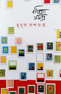 Kobita Samagra - Mridul Dasgupta