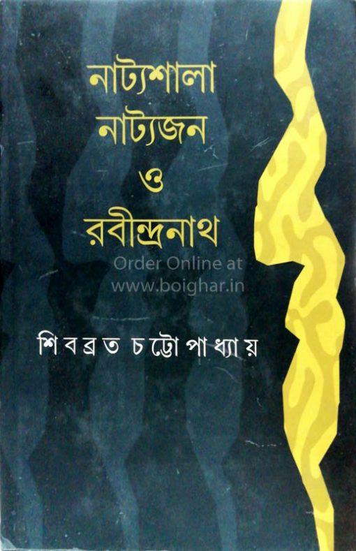 Natyashala Natyajon O Rabindranath