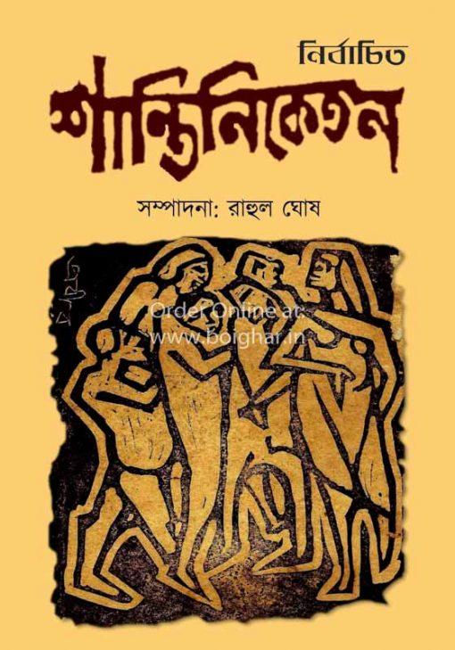 Nirbachito Shantiniketan