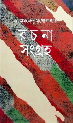 Rachana Samagra