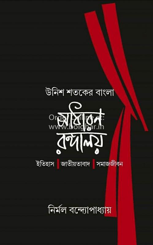 Unish Satoker Bangla - Sadharon Rangaloy