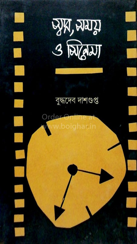 Swapno, Samay O Cinema