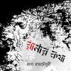 Ranar Katha
