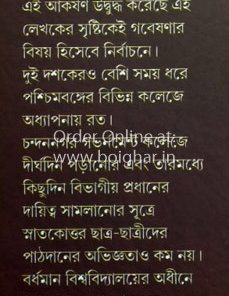Subodh Ghosh Katha Sahitya