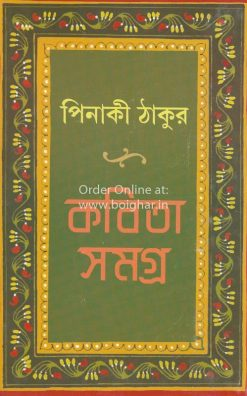 Pinaki Thakur-Kobita Samagra