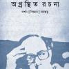 Agranthito Rachana - Darshan Bigyan Monostwatwo