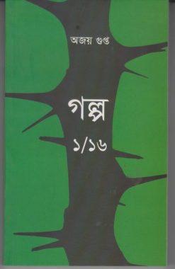 Golpo 1/16 Ajay Gupta