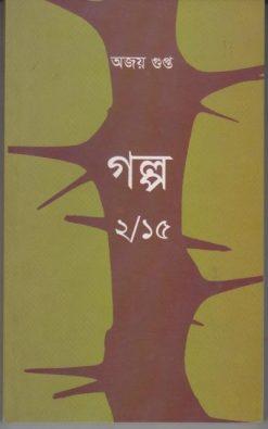 Golpo 2/15 Ajay Gupta