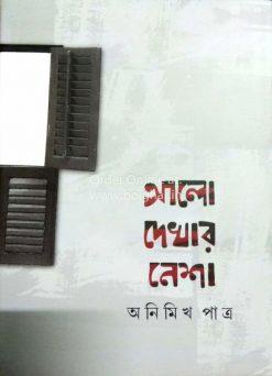 Alo Dekhar Nesha