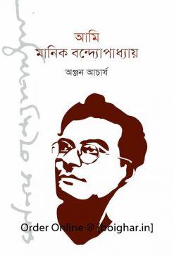 Ami Manik Bandopadhyay