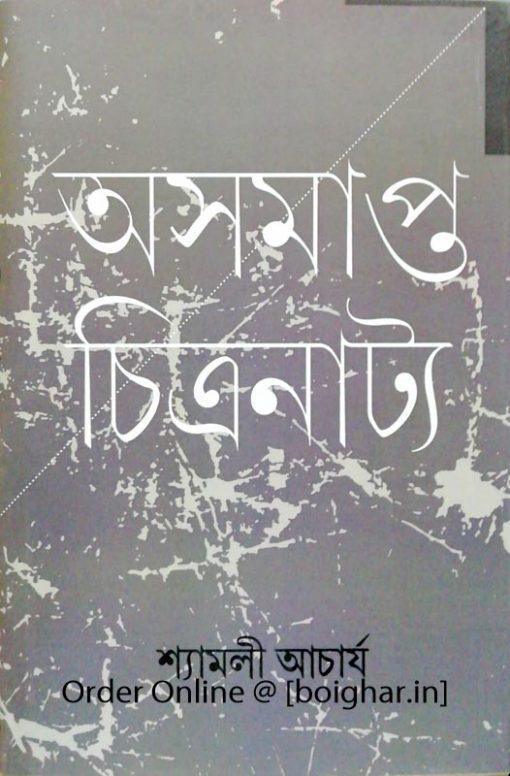Asamapta Chitranattyo