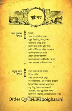 Ascharya Sat