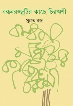 Bandhanrojjutir Kache Chirorini