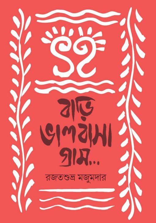 Bari Bhalobasa Gram