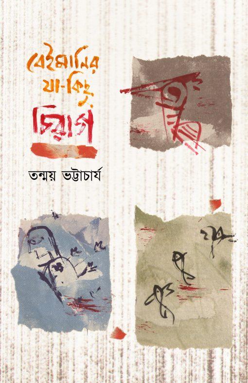 Beimani cover