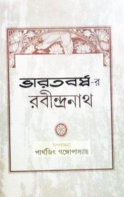 Bharatbarshar Rabindranath