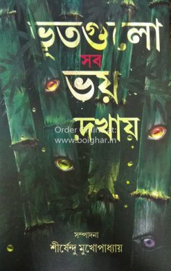 Bhutgulo Sob Bhoy Dekhai