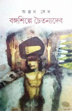 Bongyo Shilpe Chaitanya Dev