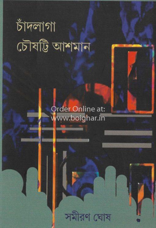 Chandlaga Chousotti Asman