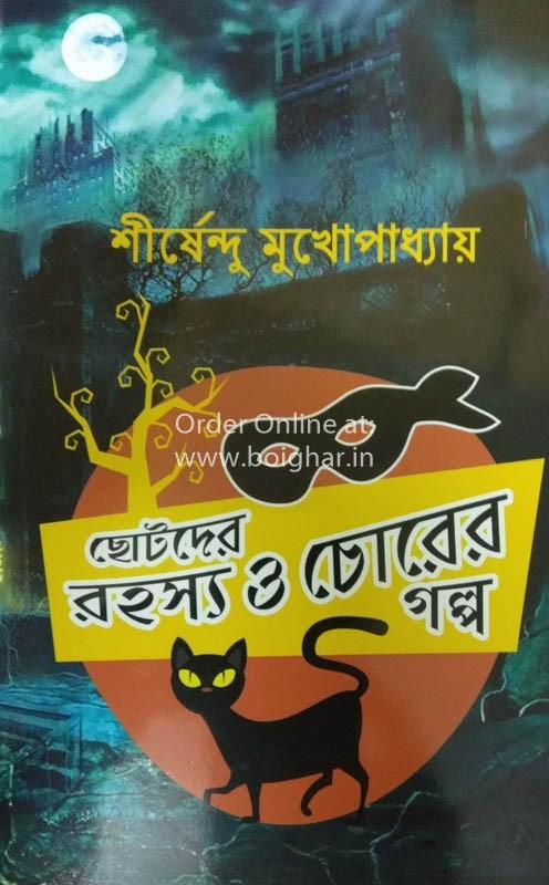 Chhotoder Rahasya O Chorer Galpo