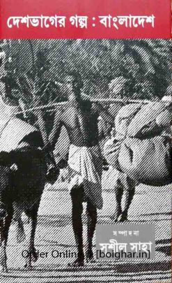 Deshbhager Golpo: Bangladesh