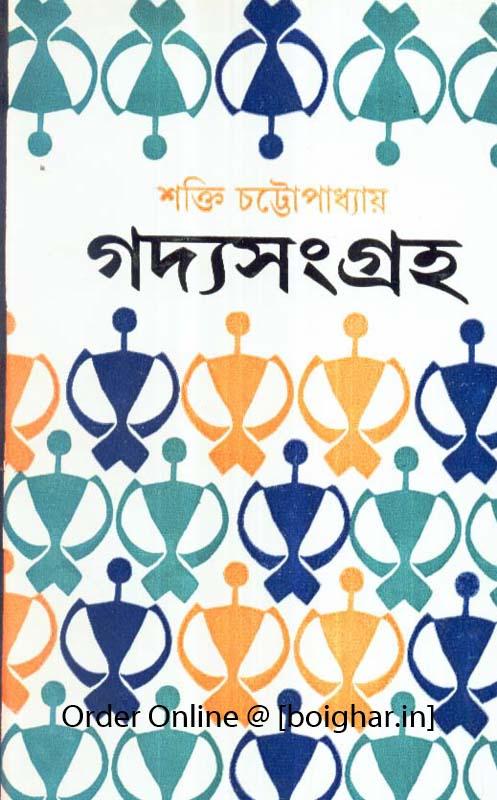 Gadya Sangraha (Part -1)