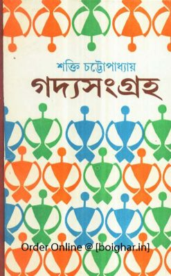 Gadya Sangraha (Part- 2)