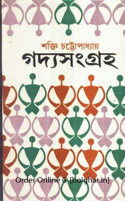 Gadya Samgraha (Part- 3)