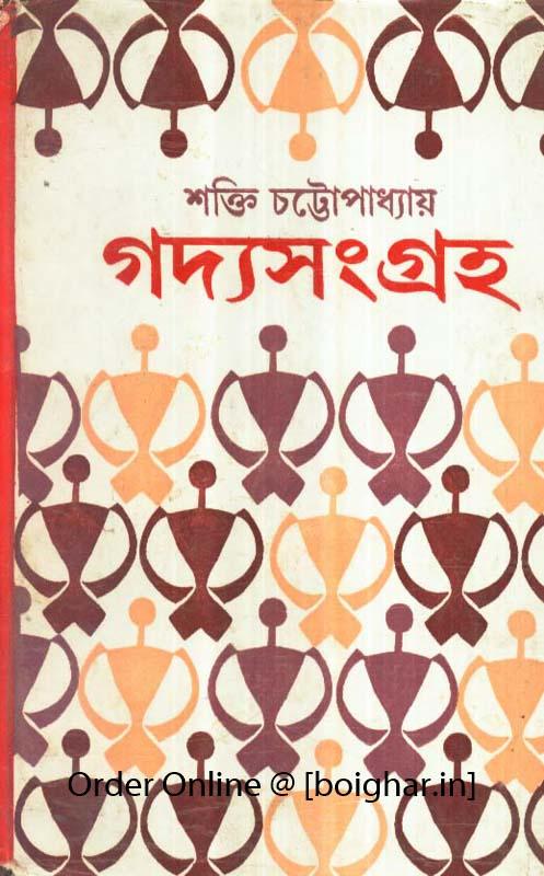 Gadya Samgraha (Part- 4)