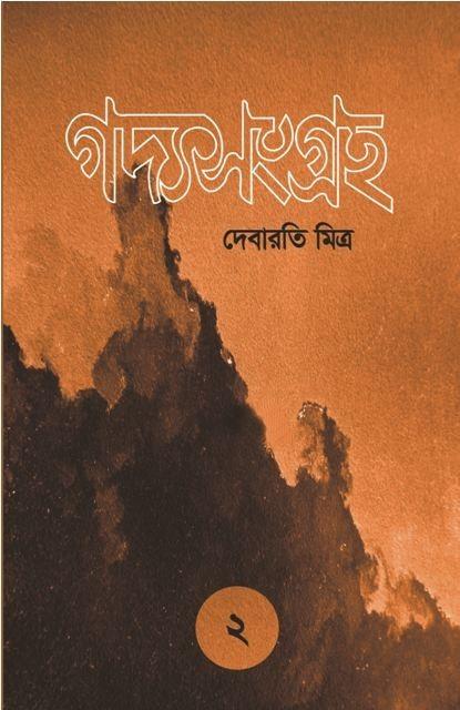 Gadya Sangraha Vol 2