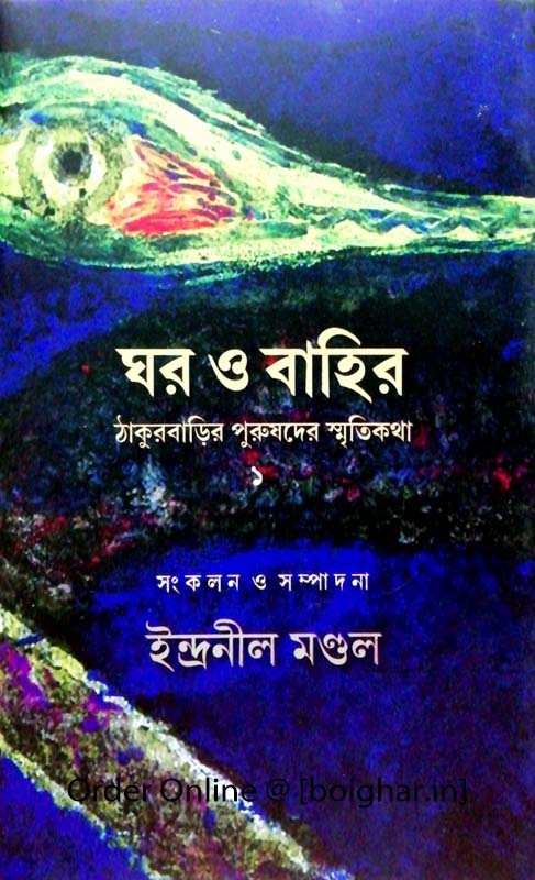 Ghar O Bahir Thakurbarir Purushder Smritikotha 1